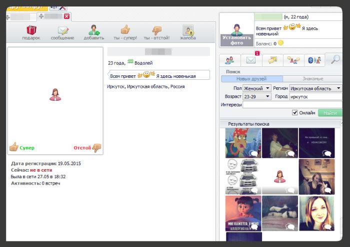 Так выглядит ДругВокруг на комьютере