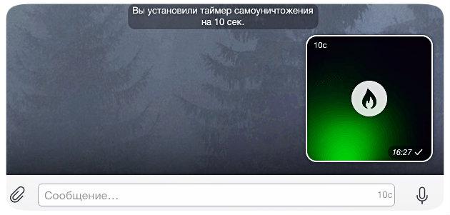 Самоуничтожение фото в Телеграм