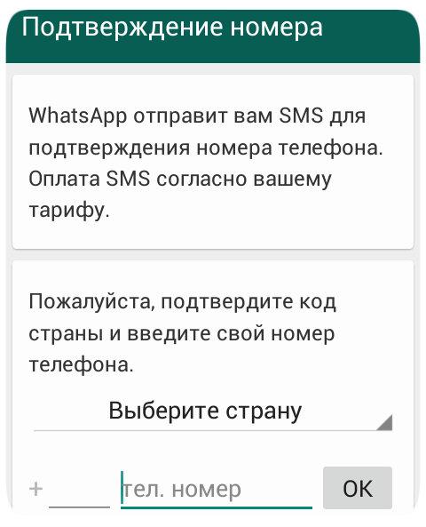 Регистрация в WhatsApp на Андроиде