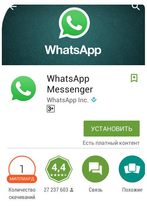 Установка Ватсапп для Андроид через Маркет