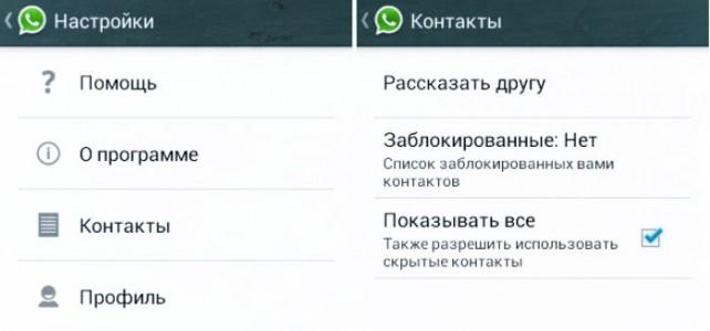 Блокировка контактов в WhatsApp