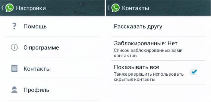 блокировка контакта в whatsapp