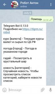 Робот Антон для телеграмм