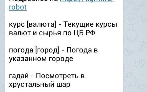 Боты для Телеграмм