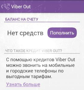 Пополнение Viber Out