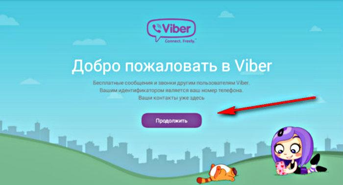 Регистрация в Вибере