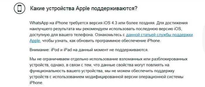 Устройства, поддерживающие WhatsApp на Apple