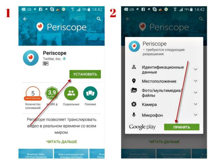 Установка Перископ через Google Play